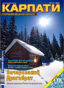 № 1(7), січень-лютий 2006 р.