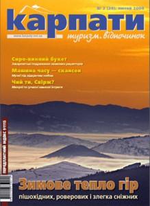 № 2(26), лютий 2008 р.