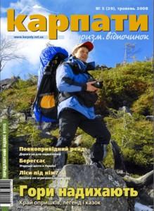 № 5(29), травень 2008 р.